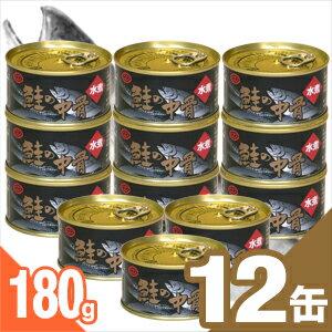 (東北復興支援商品!)(宮城県産!)(増量180g)(カルシウムたっぷり~♪)鮭の中骨水煮缶詰 12缶セット! - たっぷり180g!1缶180g薄味(塩分約1%) 毎日の食事で美味しく手軽にカルシウムが摂れる鮭の中骨缶詰!