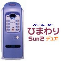 (パルス式家庭用伊藤超短波治療器)ひまわりSUN2デュオ【smtb-s】