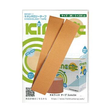 (ネコポス全国送料無料)(人気の5cm!)キネシオロジーテープ(キネシオテープ)キネフィット テープ 5cmx3m ウェーブ加工・撥水加工 - 撥水重ね貼り用【smtb-s】