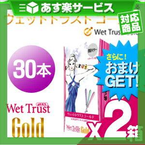 ◆(あす楽対応)(さらに選べるおまけGET)(正規販売店)(潤滑ゼリー)ウェットトラストゴールド(WET TR...
