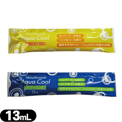 (ホテルアメニティ)(携帯用マウスウォッシュ)(個包装)(キシリトール配合)業務用 使い捨て マウスウォッシュ アクアクール(Aqua Cool)洗口液 13ml×1個 - ペパーミント・グレープフルーツの2種類の香り選択