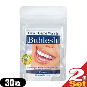 (あす楽発送 ポスト投函!)(送料無料)(炭酸タブレット歯磨き)オーラルケアウォッシュ バブレッシュ (Oral Care Wash Bublesh) 30粒 × 2個セット - 噛むだけ簡単。口内をすっきりさわやか息リフレッシュ(ネコポス)【smtb-s】