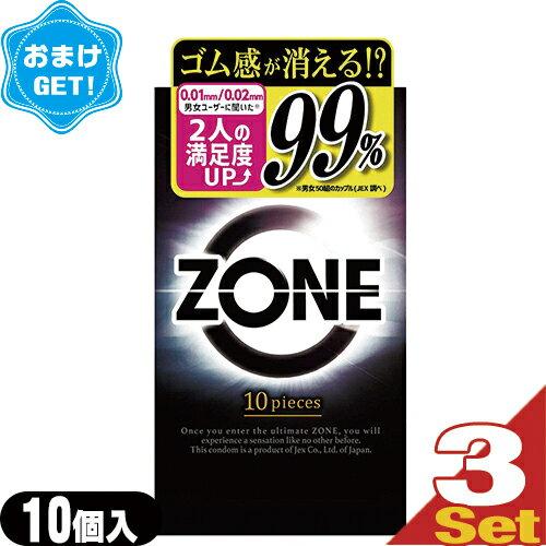 医薬品・コンタクト・介護, 避妊具 ()(GET)()(JEX) ZONE () 103 - smtb-s