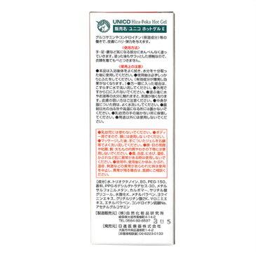(定形外郵便全国送料無料)(さらに選べるおまけGET)(正規代理店)(UNICO)ユニコ ひざぽかホットゲル/ひざポカホットゲル(100g) - グルコサミンやコンドロイチン(保湿成分)等の働きで、皮膚にハリ・弾力を与えます。【smtb-s】