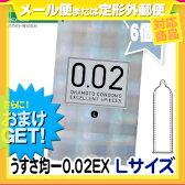 ◆(メール便全国送料無料)(さらに選べるおまけGET)(男性向け避妊用コンドーム)オカモト うすさ均一0.02EX Lサイズ(6個入り)(OKAMOTO-009) - 0.02mmの均一な薄さを実現したコンドームです。 ※完全包装でお届け致します。【smtb-s】