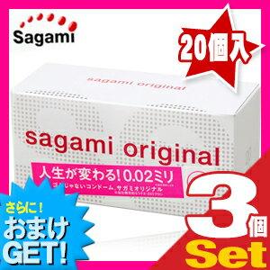 ◆(さらに選べるおまけGET)(男性向け避妊コンドーム)相模ゴム工業製 サガミオリジナル0.02(20個入...