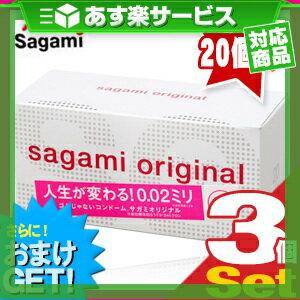◆(あす楽対応)(さらに選べるおまけGET)(男性向け避妊コンドーム)相模ゴム工業製 サガミオリジナル...