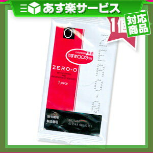 ◆(あす楽対応)(男性向け避妊用コンドーム)不二ラテックス リンクル00(リンクルゼロゼロ1000)1個入り - 薄さ0.03mmの超うす型コンドーム。セカンドバッグ・クラッチバッグでも携帯しやすい個包装タイプ! ※完全包装でお届け致します。