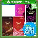 ◆(あす楽対応)(さらに選べるおまけGET)(避妊用コンドーム)ジェクス グラマラスバタフライ(JEX GLAMOUROUS BUTTERFLY) 500 6個入(ホット・モイスト選択可能)・チョコレート 6個入・ストロベリー 6個入 ※完全包装でお届け致します。