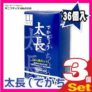 ◆(特大コンドーム)(男性向け避妊用コンドーム)不二ラテックス 太長(でかちょう) 36個入り × 3個...
