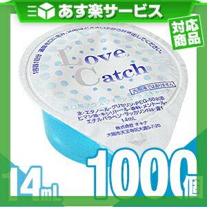 (あす楽対応)(ホテルアメニティ)(携帯用マウスウォッシュ)(個包装タイプ)業務用 ラブキャッチ(Love Catch) 14mL x1000個 - 口に含みやすいポーションタイプで簡単使い切りタイプのマウスウォッシュ! 使用後は息キレイ! お口スッキリ!
