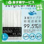 (あす楽対応)(日本製)(個包装で衛生的!)(風邪・インフルエンザ対策)業務用 サージカルマスク(Surgical Mask) ‐ 1枚ずつ個包装されていて衛生的です。風邪(かぜ)、花粉や院内感染、感染症、PM2.5も強力にブロックします。