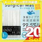 (メール便発送!)(日本製)(個包装で衛生的!)(風邪・インフルエンザ対策)業務用 サージカルマスク(Surgical Mask)20枚セット‐ 1枚ずつ個包装されていて衛生的です。風邪(かぜ)、花粉や院内感染、感染症、PM2.5も強力にブロックします。