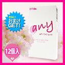 快適生活応援倶楽部Localserviceで買える「◆(男性向け避妊用コンドームany whitelove (エニィ ホワイトラブ 12個入 + 嬉しい選べるおまけ付き! - キュートでシンプルな女性らしいデザイン。V-Zone Heat Cutter any(エニィで大人気のanyブランドからスキンが登場! ※完全包装でお届け致します。」の画像です。価格は540円になります。