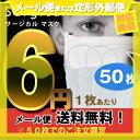 快適生活応援倶楽部Localserviceで買える「(メール便全国送料無料(風邪・インフルエンザ対策業務用 サージカルマスク(Surgical Mask 50枚セット注文限定!‐ 3層構造のサージカルマスクが1枚たったの6円!マスク 不織布使用 3層式 サージカルマスク【smtb-s】」の画像です。価格は6円になります。