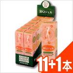 温Q(おんきゅう)ジェルチューブ70g(11本+1本)
