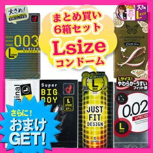 ◆(当店オリジナル企画)(避妊用コンドーム)(さらに選べるおまけGET)コンドーム Lサイズ まとめ買い...