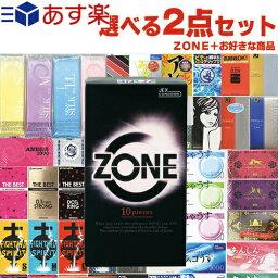 ◆(あす楽対応)(男性向け避妊用コンドーム)ジェクス(JEX) ZONE (ゾーン) 10個入 + 自分で選べるコンドームorお好きな商品 計2点セット! ※完全包装でお届け致します。