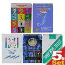◆(当店オリジナル企画)(避妊用コンドーム)ジャパンメディカル タバコサイズコンドーム まとめ買い 5個セット - 携帯に便利なタバコサイズコンドームセット! ※完全包装でお届け致します。
