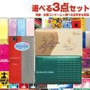 ◆(あす楽対応)自分で選べるコンドーム+お好きな商品 温故知新3点セット! 愛されて40年以上!ロングセラー老舗コンドーム + お好きな商品×2点(選択可)セット - スキンレス1000、リンクルゼロゼロ1000、うすうす1000