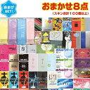 ◆(あす楽対応)(送料無料)(さらに選べるおまけGET)(男性向け避妊用コンドーム)とくとくスキン おまかせ8箱以上(合計100個以上) セット - おまかせですが同じ商品の組み合わせは一切ございません!※完全包装でお届け致します。【smtb-s】