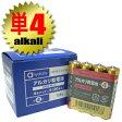 (メーカー使用推奨期限2018年11月迄!))(新品)(防災関連商品)ahydrate 単4形(単四形)アルカリ乾電池 1ケース(20本入) - 備えて安心!いざという時のためにご準備ください。