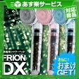 (あす楽対応)(さらに選べるおまけGET)(家庭用シャワーヘッド)JSK フリオンDX(フリオンデラックス) - 肌と髪にずっとヘルシー、もっとビューティー、フリオンシリーズ!【smtb-s】