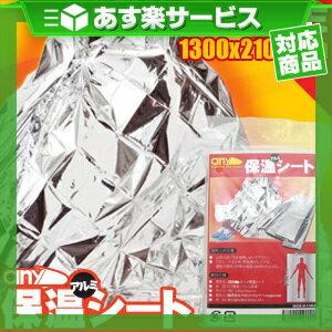(あす楽対応)(非常用ブランケット)エニィ(any)保温アルミシート(1300x2100mm) - 非常時に寒さから体温を保護するための特殊アルミ保温シートです。