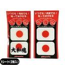 快適生活応援倶楽部Localserviceで買える「(フェイスシールピッタペッタシール(pitapeta 国旗ステッカー・ 国旗シール・ 日の丸シール・日の丸ステッカー 2枚入り(日の丸・大和魂から選択 - いつでも!何度でも!貼ってははがせる。応援グッズ・顔・携帯・車・インテリアに!JAPAN NIPPON ジャパン」の画像です。価格は33円になります。