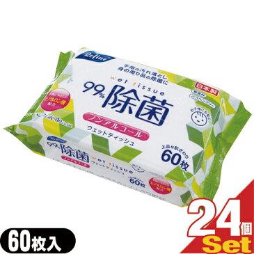 (あす楽対応)(日本製)リファイン除菌ウェットティッシュ LD-109 (60枚入り) ノンアルコール×24個セット - 日本製。無香料。身の回り品の除菌。手指の汚れ落としに。除菌シート。姉妹品!リファイン アルコール除菌 ウェットティッシュ