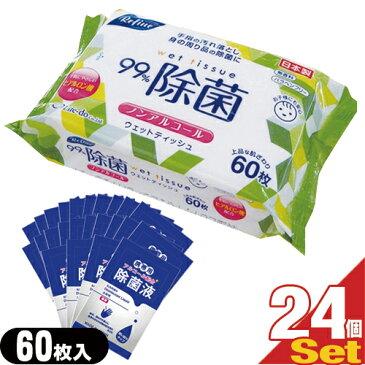 (あす楽対応)(日本製)リファイン除菌ウェットティッシュ LD-109 (60枚入り) ノンアルコール×24個 + マイン携帯用アルコール配合 除菌液(2mL)×24枚セット - 日本製。無香料。身の回り品の除菌。手指の汚れ落としに。除菌シート。