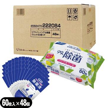 (あす楽対応)(日本製)リファイン除菌ウェットティッシュ LD-109 (60枚入り) ノンアルコール×48個セット(1ケース) + マイン携帯用アルコール配合 除菌液(2mL)×48枚セット - 日本製。無香料。除菌シート。