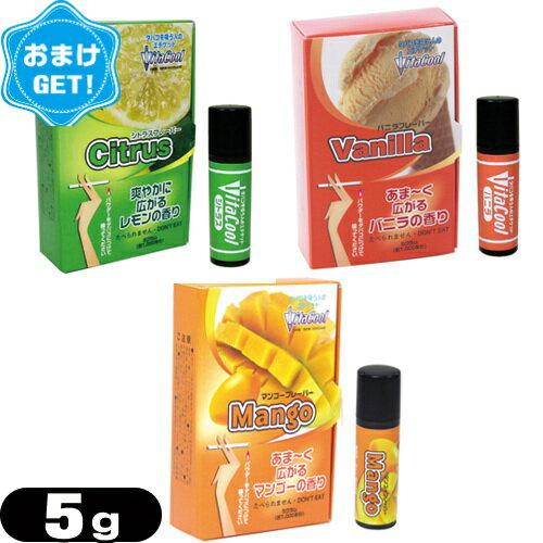 (あす楽発送 ポスト投函!)(送料無料)(さらに選べるおまけGET)(タバコ用アロマパウダー)ビタクール(Vita Cool) 5g×1個(バニラ・シトラス・マンゴーから選択) - タバコに含まれるタールもカット!タバコの煙がスウィートな香りに。(ネコポス)【smtb-s】画像