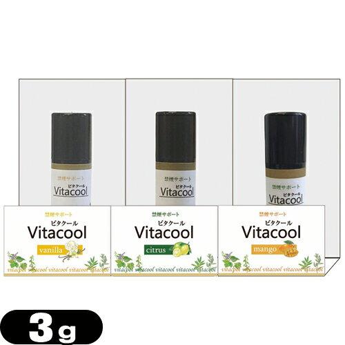 (ネコポス全国送料無料)(タバコ用アロマパウダー)ビタクール(Vita Cool) 3g×1本(バニラ・シトラス・マンゴーから選択) - タバコに含まれるタールもカット!タバコの煙がスウィートな香りに。 - 姉妹品アロマスモークもございます。【smtb-s】画像