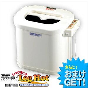 (さらに選べるおまけGET)(遠赤外線脚温器) フジカ スマーティ レッグホット(FUJIKA Smarty Leg hot) LH-2型 - お湯・水・不要、遠赤外線の力で冷えた脚を芯から温めます!【smtb-s】