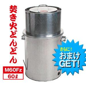 (さらに選べるおまけGET)(MOKI製作所)焚き火どんどん(60L) - 家庭用焼却炉のエコ王子!!