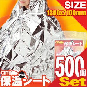 (非常用ブランケット)エニィ(any) 保温アルミシート(1300x2100mm) x500個 - 非常時に寒さから体温を保護するための特殊アルミ保温シートです。【smtb-s】
