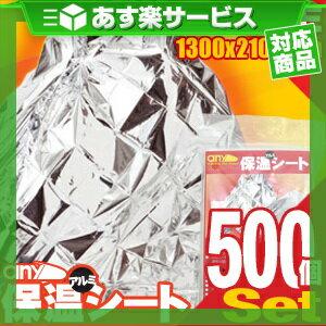 (あす楽対応)(非常用ブランケット)エニィ(any) 保温アルミシート(1300x2100mm) x500個 - 非常時に寒さから体温を保護するための特殊アルミ保温シートです。【smtb-s】