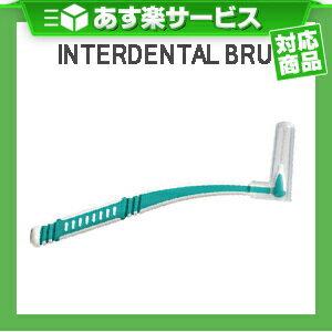 (あす楽対応)(ホテルアメニティ)(歯間ブラシ)(個包装)業務用 L字歯間ブラシ (INTERDENTAL BRUSH) - オーラルケアには欠かせない歯間ブラシ。L字型で使いやすく、歯の間の歯垢を掻き出します。