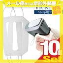 (あす楽発送 ポスト投函!)(送料無料)(VR専用マスク)不織布 VRゴーグル用アイマスク 汚れ防ぎ 使い捨てタイプ×10枚セット ‐ VRヘッドセットを汚れから守ります。PlayStation VR(PSVR)や様々なVRグラスに対応しています。VR用マスク (ネコポス)【smtb-s】