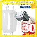 (あす楽発送 ポスト投函!)(送料無料)(VR専用マスク)不織布 VRゴーグル用アイマスク 汚れ防ぎ