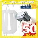 (あす楽発送 ポスト投函!)(送料無料)(VR専用マスク)不織布 VRゴーグル用アイマスク 汚れ防ぎ 使い捨てタイプ×50枚セット ‐ VRヘッドセットを汚れから守ります。PlayStation VR(PSVR)や様々なVRグラスに対応しています。VR用マスク (ネコポス)【smtb-s】