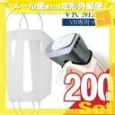 (あす楽発送 ポスト投函!)(送料無料)(VR専用マスク)不織布 VRゴーグル用アイマスク 汚れ防ぎ 使い捨てタイプ×200枚セット ‐ VRヘッドセットを汚れから守ります。PlayStation VR(PSVR)や様々なVRグラスに対応しています。VR用マスク (ネコポス)【smtb-s】