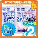 (あす楽発送 ポスト投函!)(送料無料)(洗濯用洗浄補助用品...