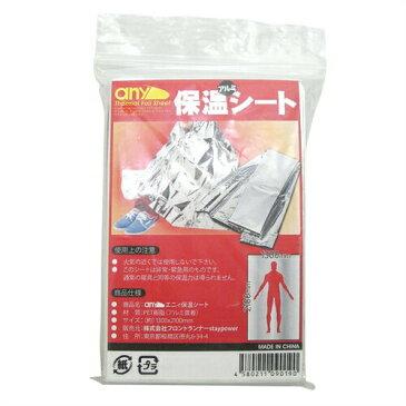 (非常用ブランケット)エニィ(any)保温アルミシート(1300x2100mm) - 非常時に寒さから体温を保護するための特殊アルミ保温シートです。
