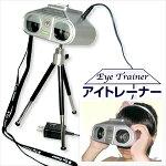 【近視回復訓練器】アイトレーナー(EyeTrainer)+専用ストラップセット!-成長期のお子様の近視回復訓練器。アイトレーナーはテレビを見ながら視力回復ができます。