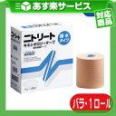 (あす楽対応)(1ロール)(粘着伸縮布包帯)ニトリート キネシオロジーテープ(撥水タイプ) 7.5cmX5m - 通気性にすぐれた筋肉保護テープ。肩、腰、ひざなどの筋肉を爽やかにサポート。