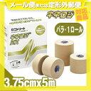 (定形外郵便全国送料無料)(筋肉サポートテープ)(撥水タイプ)ニトリート キネロジEX 3.75cmx5mx1巻(NKEX-37) - 長時間の貼付や重ね張り可能のキネシオロジーテープと肌に優しい優肌キネシオロジーテープの優れた部分を取り入れて開発された新タイプ【smtb-s】