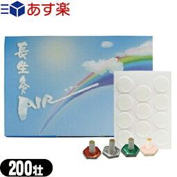 (あす楽対応)(新パッケージ)(正規代理店)(山正/YAMASYO)長生灸 (ちょうせいきゅう) 200壮 (レギュラー・ライト・ハード・ソフト) + 調熱絆1シート(11枚入)- 使いやすい本格派のお灸。