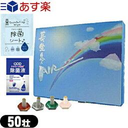 (あす楽対応)(山正/YAMASHO)長生灸 (ちょうせいきゅう) 50壮 (レギュラー・ライト・ハード・ソフト) + 選べるおまけ(携帯用除菌液2mL or 除菌シート)セット - 使いやすい本格派のお灸。どこにでも貼ることができるシールタイプ。